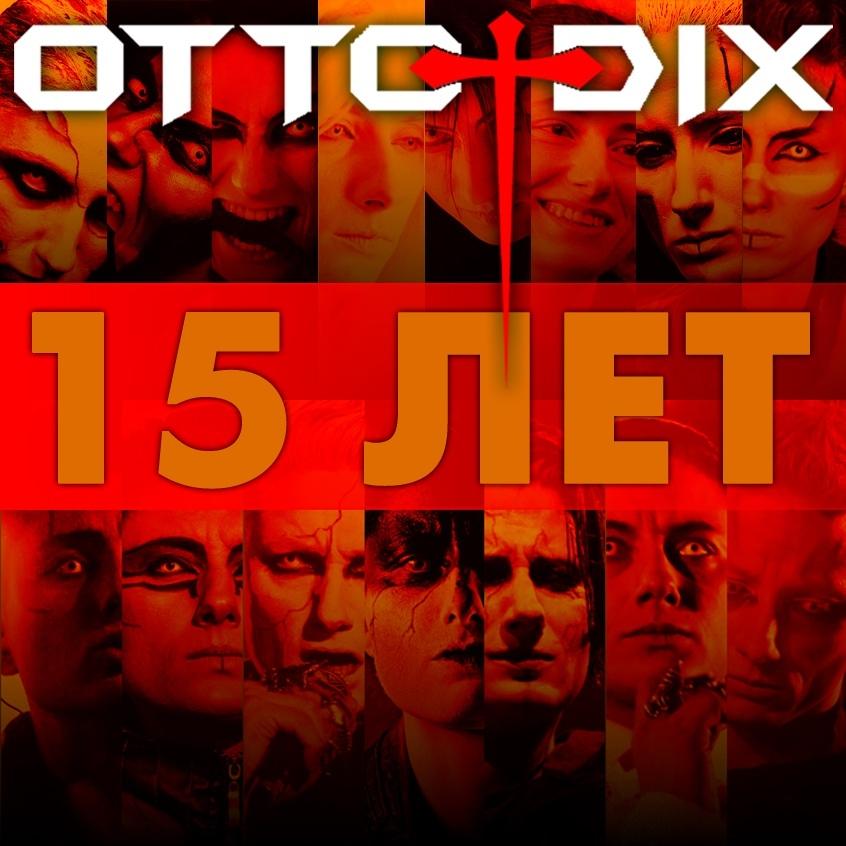 Афиша Москва OTTO DIX - 15 лет! Москва - 24.11.2019