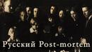 «Похоронили хорошо» или Русский Post mortem: зачем люди фотографировались с умершими?
