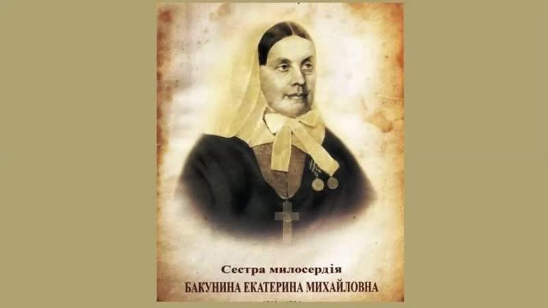 Е.М. Бакунина