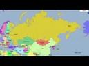Изменение территорий России, Украины, Казахстана и других стран начиная с 861 года за 1.5 минуты!!