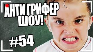 АНТИ-ГРИФЕР ШОУ! l НЕКУЛЬТУРНЫЙ ПАРЕНЬ СНЯЛСЯ В ФИЛЬМЕ l #54