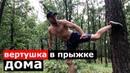 Вертушка в прыжке / Бэк кик , Уширо гери в прыжке