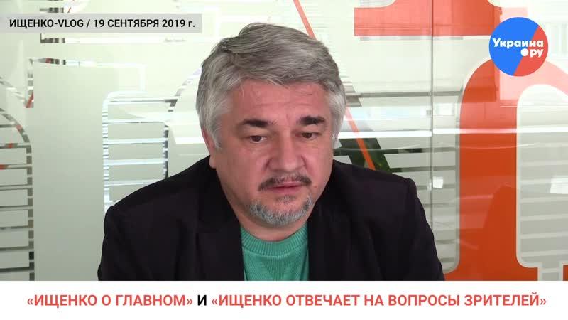 Ищенко VLOG 8 какую судьбу уготовили Донбассу