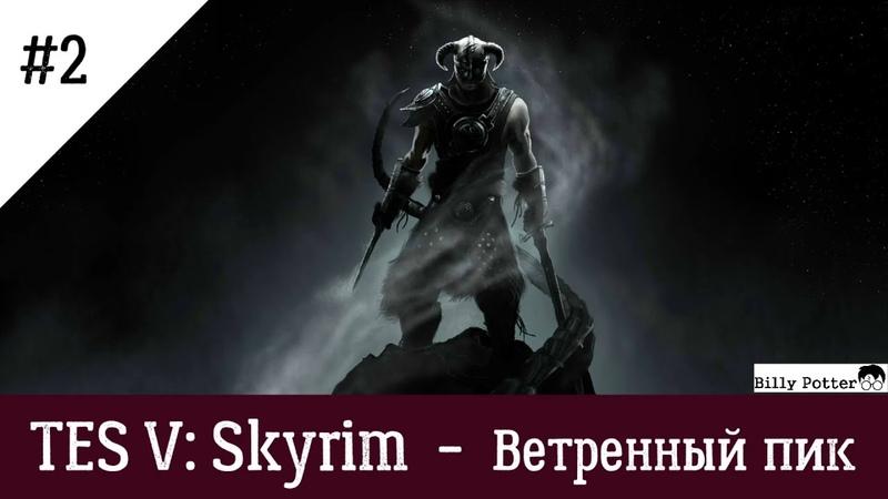 TES V: Skyrim 2 - Ветренный пик