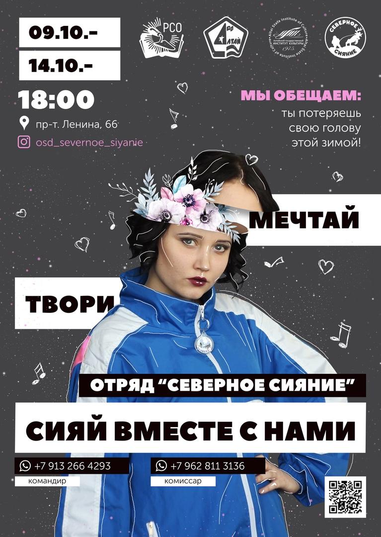 Афиша Барнаул ОСД «Северное Сияние» Набор 2020