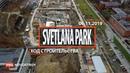 ЖК Svetlana Park [Ход строительства от 06.11.2019]