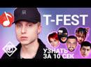 Узнать за 10 секунд - T-FEST угадывает треки Скриптонита, Басты, Pharaoh и других ONE DAY RECORDS
