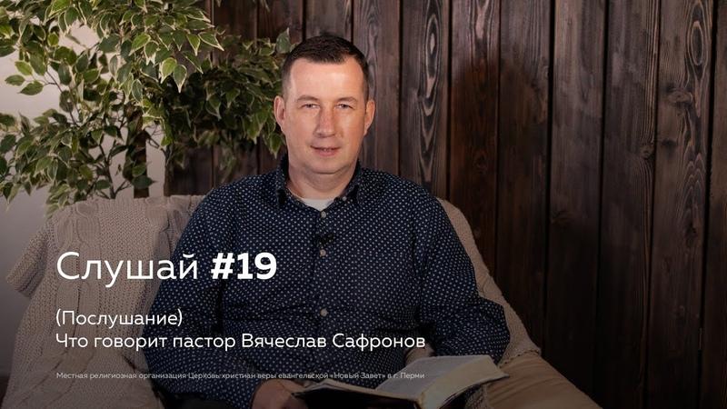 Слушай 19 Послушание Что говорит пастор Вячеслав Сафронов