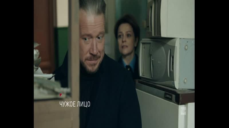 Чужое лицо смотрите на Пятом канале