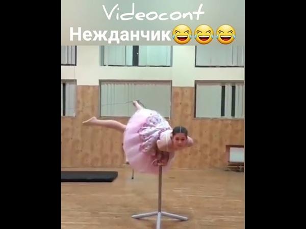 Прикол балерина и сверху балерина и снизу