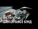 Шансон Блюз Бэнд Виктор Борилов 2003 Институтка Инструментал Бег 1970 Clip Custom
