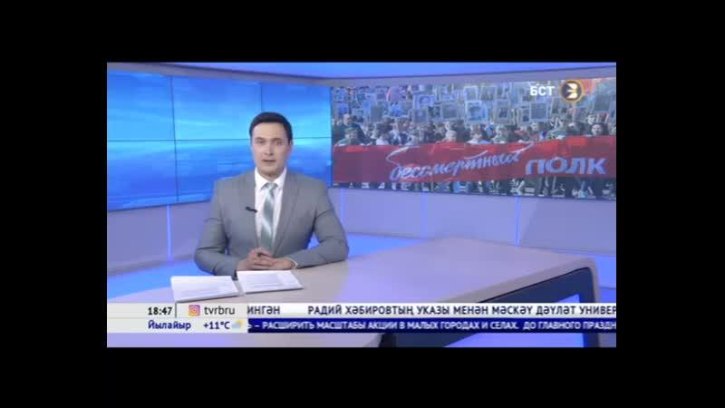 «Үлемһеҙ полк» акцияһы Башҡортостан юлдаш телевидениеһында тура эфирҙа күрһәтеләсәк