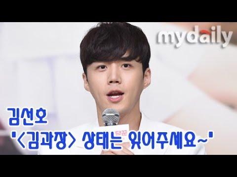 최강배달꾼 김선호(Kim Sun Ho) 김과장때와 달라, 안경 벗고 살도 뺐다 [MD동영상]