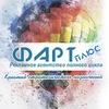 Рекламное агентство ФАРТ-плюс Рыбинск