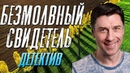 Детективный фильм про инновации - Безмолвный Свидетель Русские детективы новинки 2019