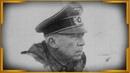Откровения генерала Вермахта. Часть 1