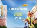 Зверополис Премьера Канал Disney 9 11 2019 Анонс 4