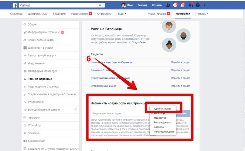 Как предоставить доступ к группе фейсбук если ты льешь со своего аккаунта на аккаунты клиента., изображение №7