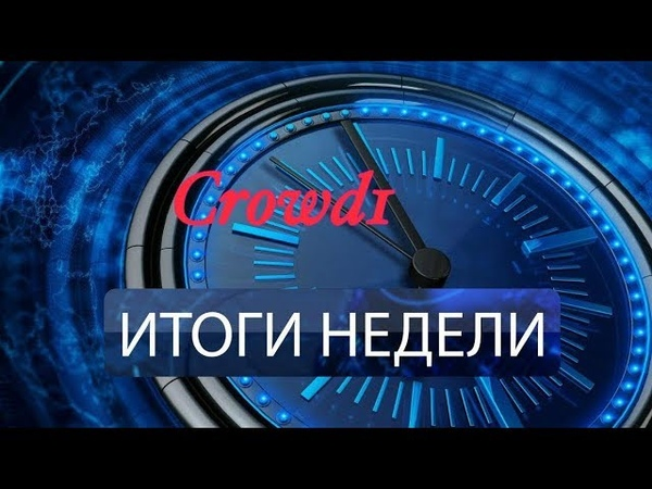 CROWD1 Итоги недели - с Владиславом Платоном в 11.30 по МСК 10.07.2020г
