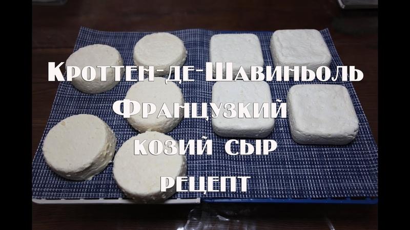 Кротте́н де Шавиньо́ль ,рецепт приготовления мягкий непрессованый французский сыр из козьего молока
