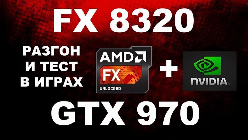 Разгон процессора AMD FX 8320 до 4 4Ghz тест в современных играх