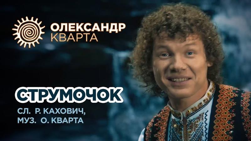Струмочок. Олександр Кварта (Official Video New 2019)