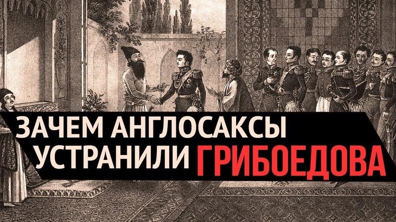 Россия - Персия: запретный мир. Большая Игра 200 лет назад