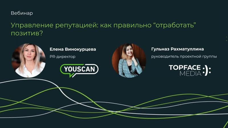 Вебинар Управление репутацией как правильно обработать позитив Инструкция от Topface Media