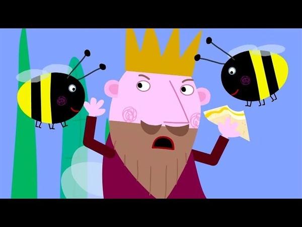 Новая серия Пчёлы 🐝Маленькое королевство Бена и Холли Сезон 2 Серия 26