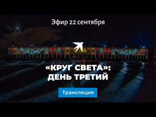 Лазерные шоу и видеопроекции: третий день фестиваля Круг света