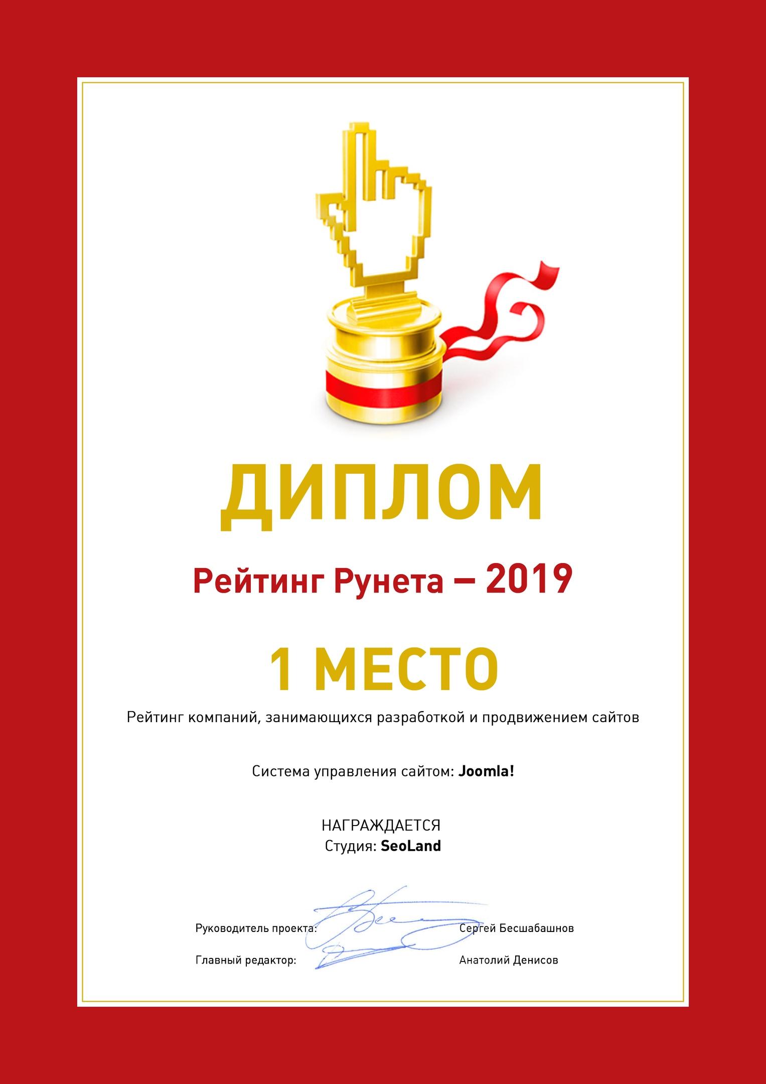 Компания SeoLand заняла 1 место в России среди веб студий.
