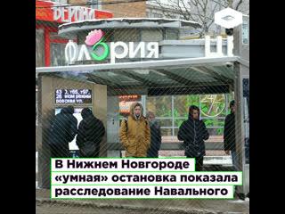 В Нижнем Новгороде умная остановка 40 минут показывала расследование Навального про Андрея Костина и Наилю Аскер-заде   ROMB