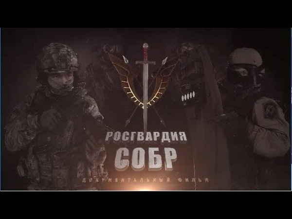 Документальный фильм Росгвардия СОБР