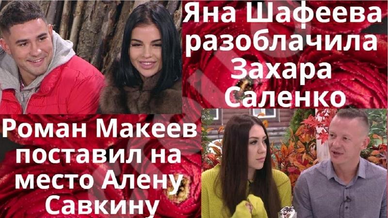 ❤️🍓ДОМ 2 20 ноября 2019 ❤️🍓 Яна Шафеева разоблачила Захара Саленко. Новости дня и слухи дом 2