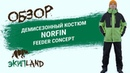 Демисезонный костюм Norfin Feeder Concept