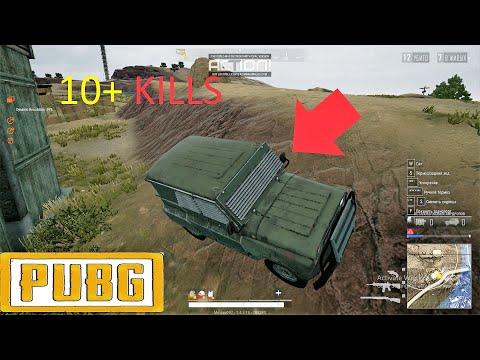PUBG 10 kills with an armored UAZ. Раздавил соперников броневиком