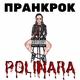 Polinara - Мам, мне 15 и я люблю бухать