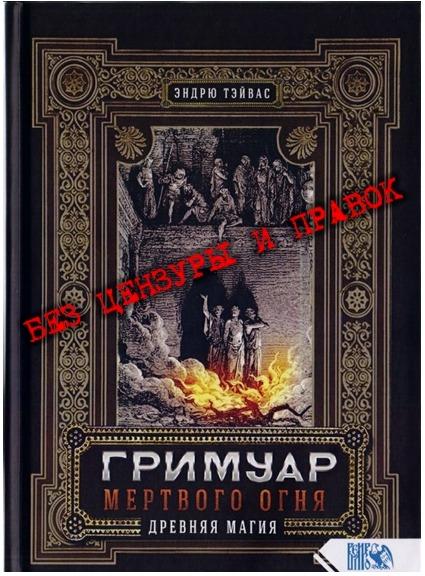 Книга бездымного огня. WpGSYxJw3zk