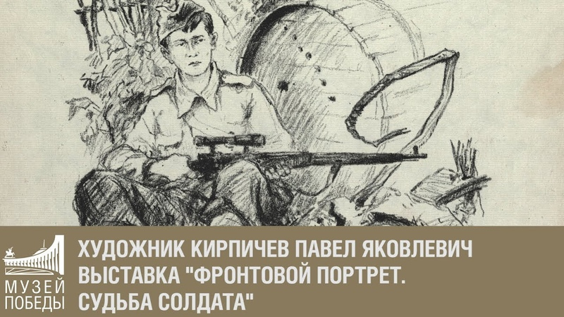 Художник Кирпичев Павел Яковлевич