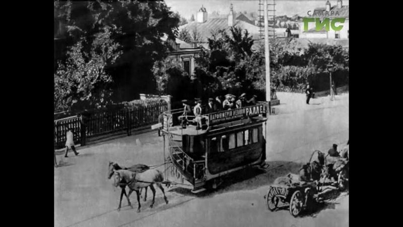 Город История События №564 Самарская конка