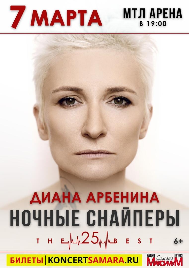 Афиша Самара Диана Арбенина / 7 марта / Самара