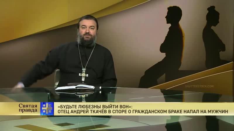 Будьте любезны выйти вон Отец Андрей Ткачёв в споре о гражданском браке напал н