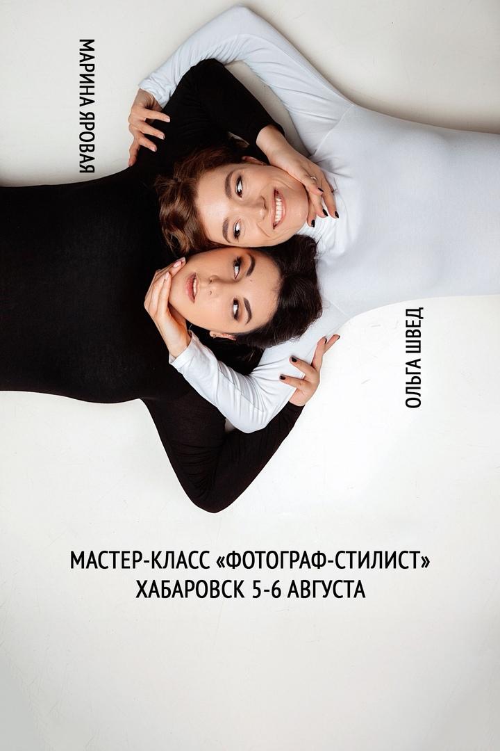 Афиша Хабаровск МК Марины Яровой и Ольги Швед