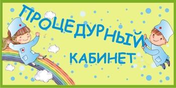 Регистратура картинка в детском саду