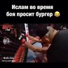 """Игорь Лазорин on Instagram: """"@islam_makhachev помнит про бургеры 😂 __ мма спорт исламмахачев ufc fight mma video burger бургер еда"""""""