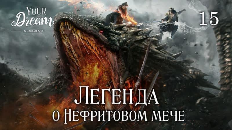 FSG YD Легенда о Нефритовом мече 15 65 рус.саб