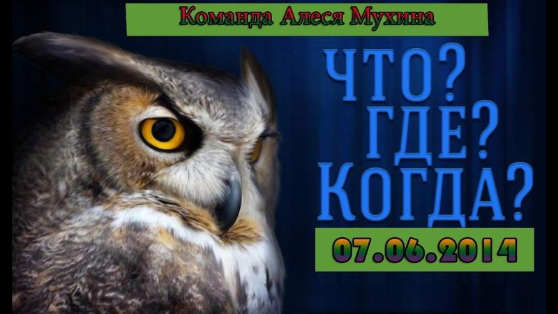Что Где Когда Летняя серия игр Финал 07 06 2014 Команда Алеся Мухина
