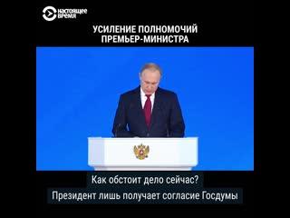 Как Путин хочет поменять систему власти в России