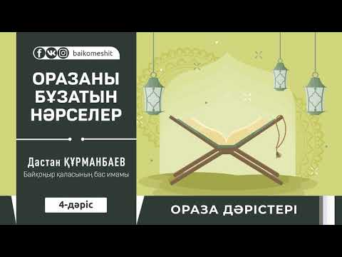 ОРАЗАНЫ БҰЗАТЫН НӘРСЕЛЕР Дастан Құрманбаев ОРАЗА ДӘРІСТЕРІ 4 дәріс