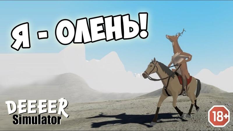 Я - Олень! Играю в симулятор оленя DEEEER Simulator. Дикая игруля)